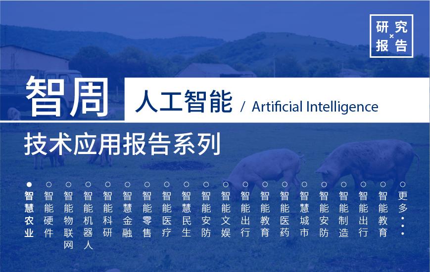 构建智能养殖场,AI激发生猪养殖新动力