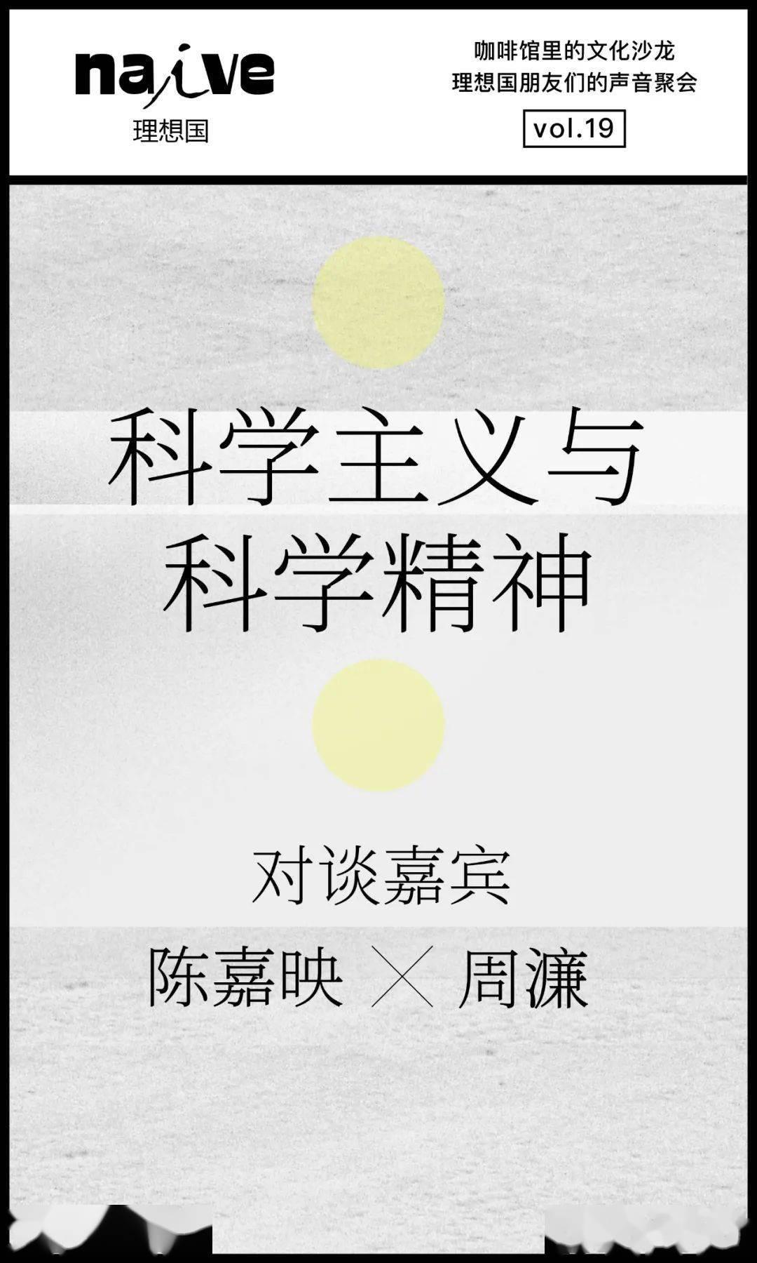 陈嘉映x周濂:科学能解答良好生活、正义社会、自由意志的问题吗?