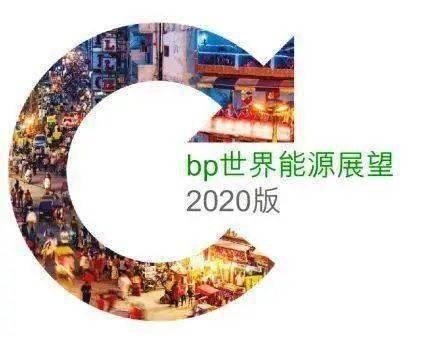 爱游戏app_ bp公布2020年世界能源展望 可再生能源占比将上升