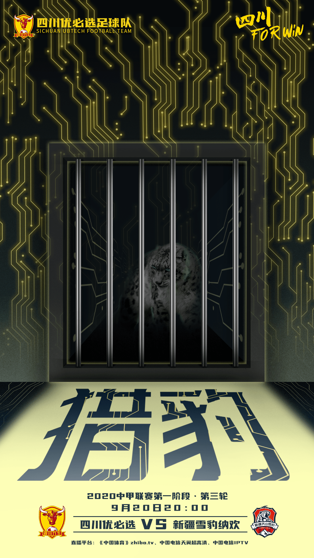 OD体育- 【赛事预告】猎豹 四川优必选枕戈以待(图1)
