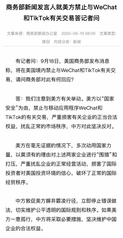 [TikTok和WeChat遭遇美国禁令,中国商务部:坚决维护中国企业的合法权益]