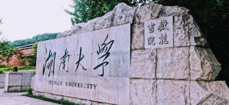 保研大数据 湖南大学金融统计学院保研大数据