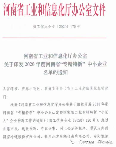 【喜讯】三门峡化工机械有限公司又获得