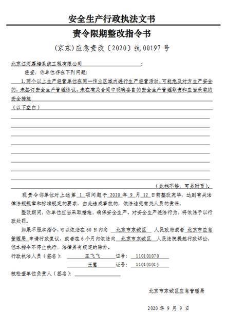 北京江河收宁静责令限期整改指令书 为江河团体子公司