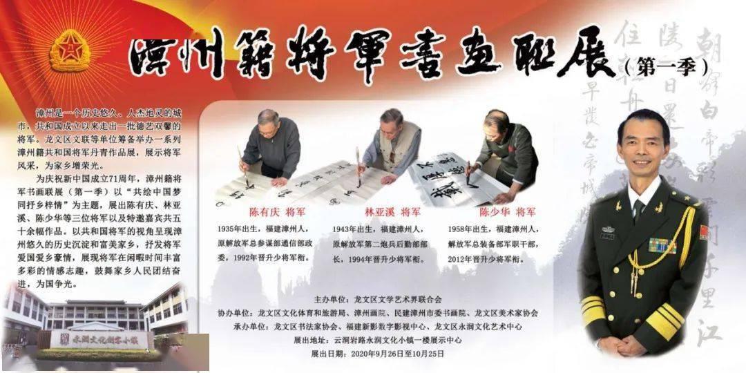 【龙文】来永润文化小镇看漳州籍将军书画联展吧!