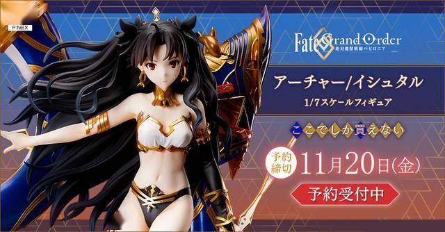 「FateGrand Order」女神伊什塔尔的1/7比例模型登场 以人类的躯体作为容器召唤至现世