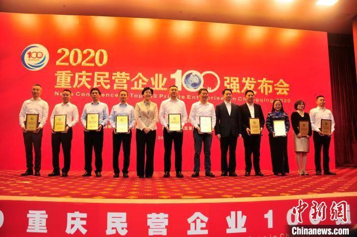 2020重庆民营企业100强榜单揭晓 总资产突破2万亿元