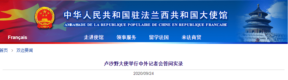 中国驻法大使:真正在南海大搞军事化的不是中国