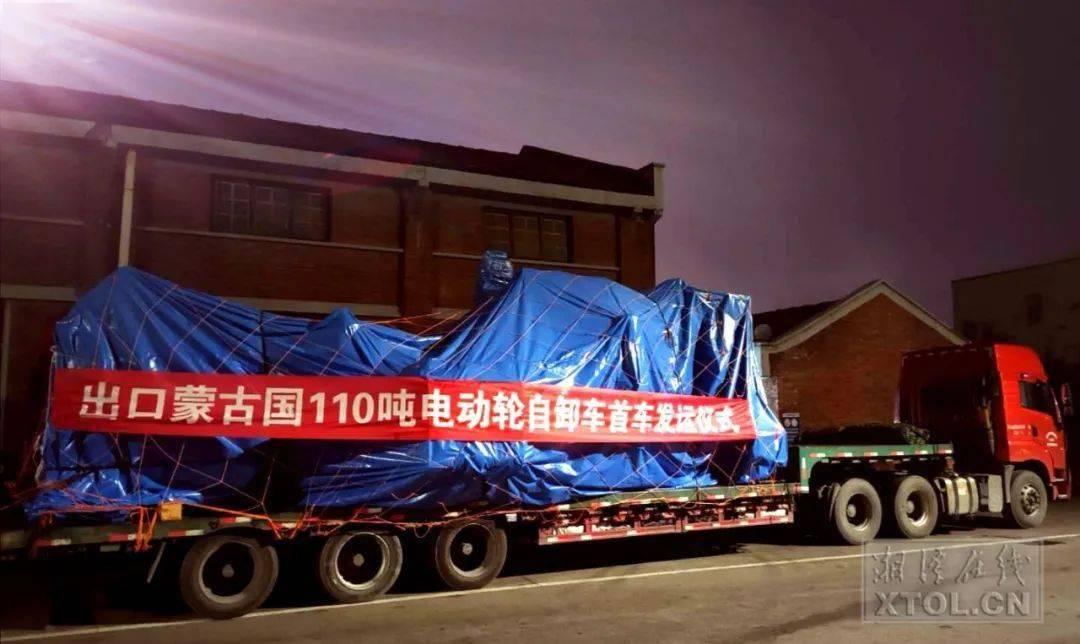 """""""湘潭造""""110吨电动轮自卸车,向着蒙古"""
