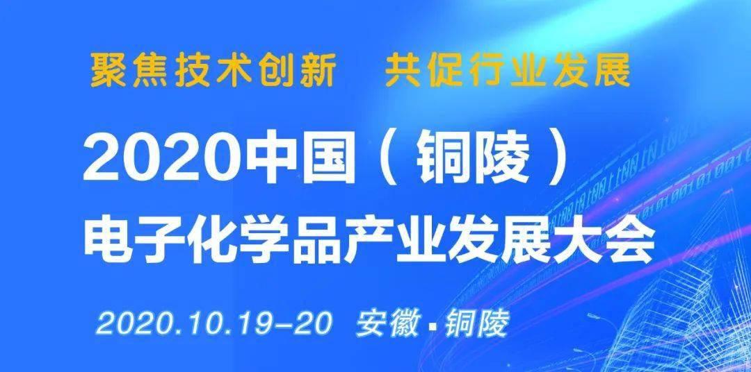2020中国(铜陵)电子化学品工业生长大会邀您到场'欧宝app'(图1)