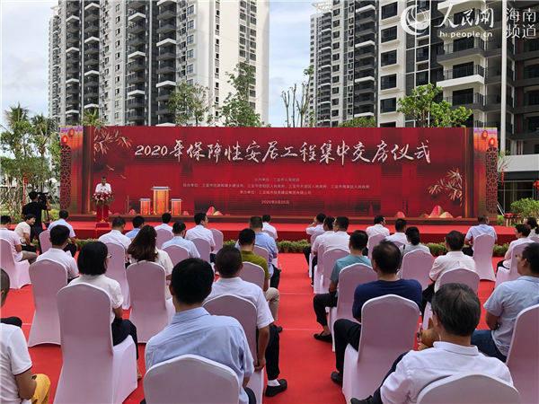 三亚市2020年保障性安居工程项目首批次集中交付8667套房