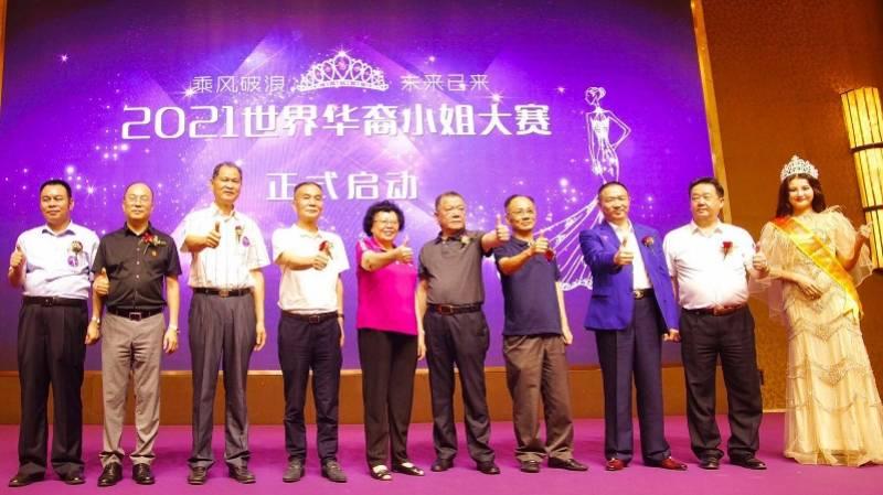 2021世界华裔小姐大赛在广州启动,弘扬中华优秀传统文化