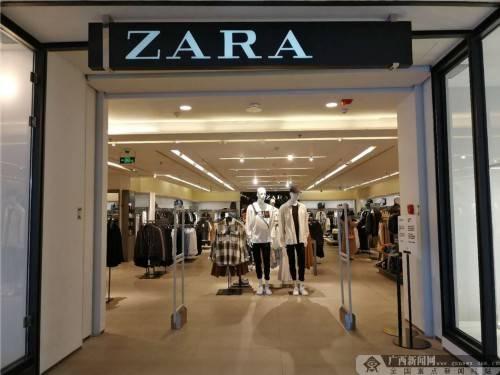 快时尚品牌Zara将关闭上千门店,南宁店能抗住吗