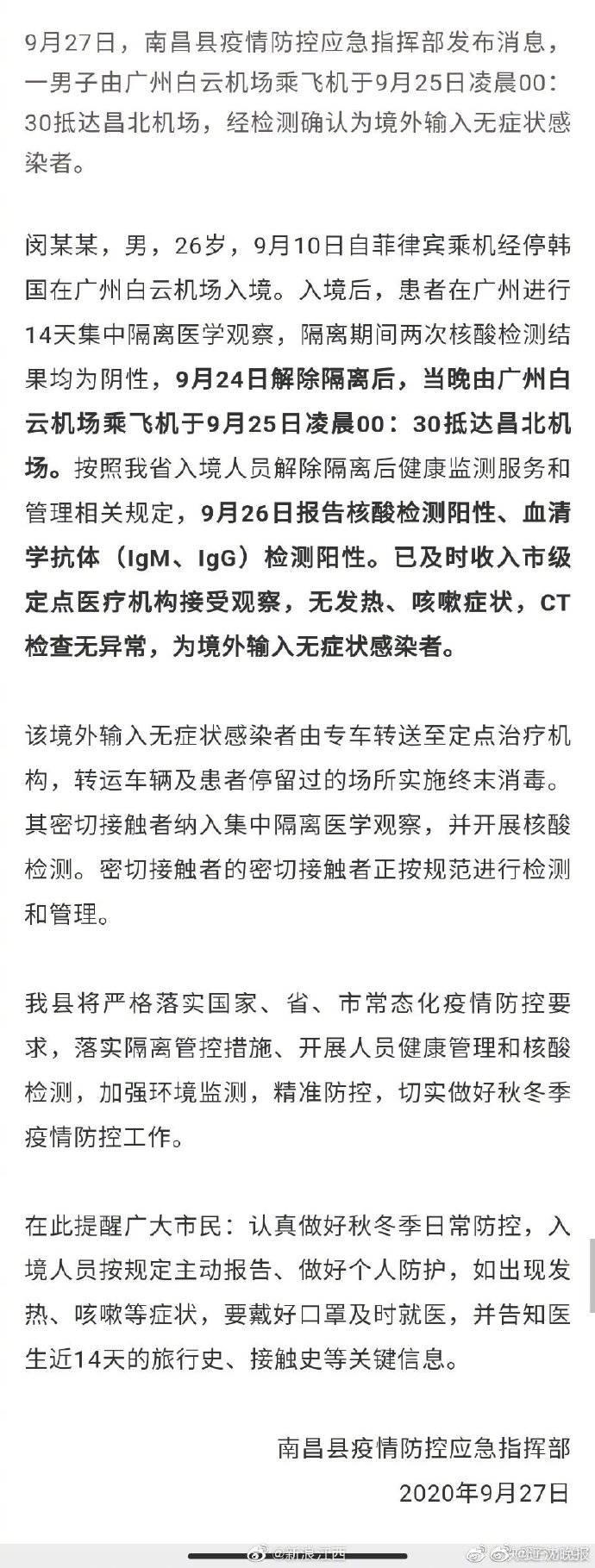 南昌新冠肺炎疫情最新消息:南昌新增1例无症状感染