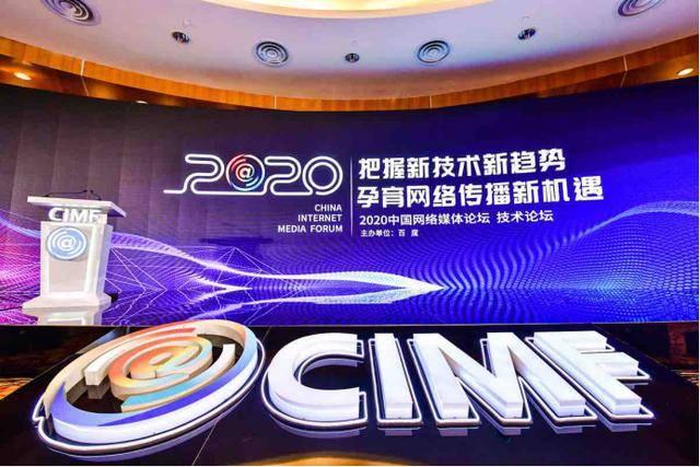 2020中国网络媒体论坛|百度CTO王海峰:AI新基建开启智慧媒体新时代