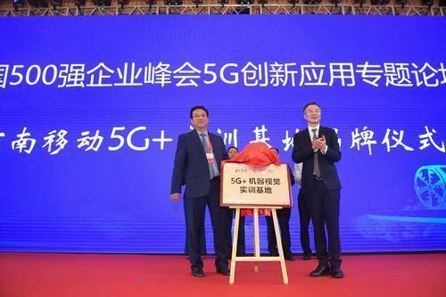 专家学者齐聚郑州探讨5G创新发展新思路