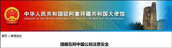 中國駐阿塞拜疆大使館提醒在阿中國公民注意安全