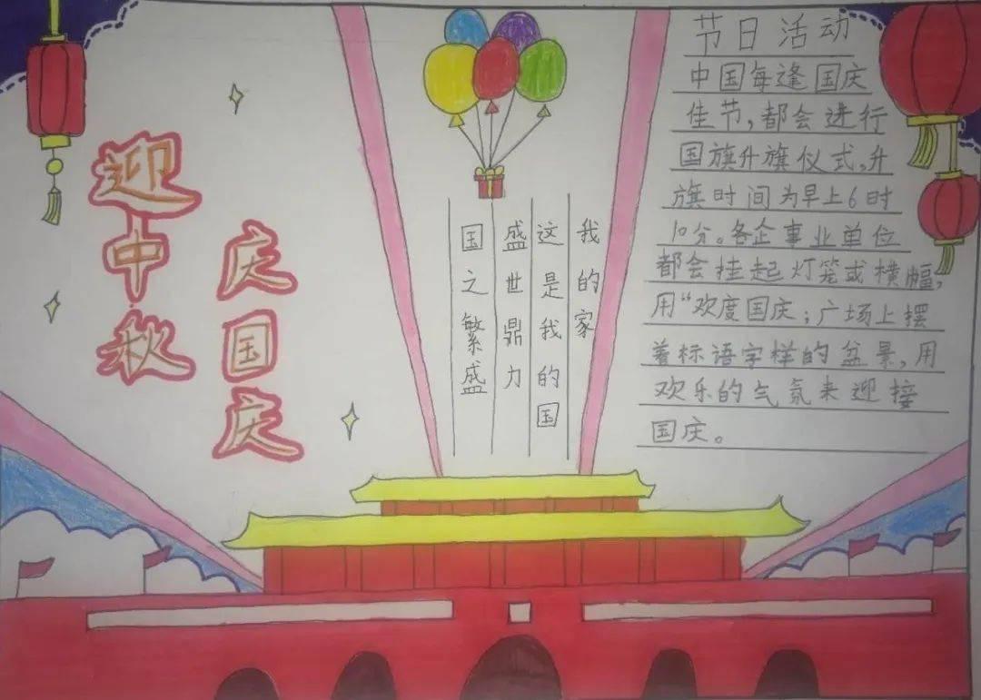 用粉笔画的中秋国庆黑板报 粉笔黑板报图片大全-蒲城教育文学网