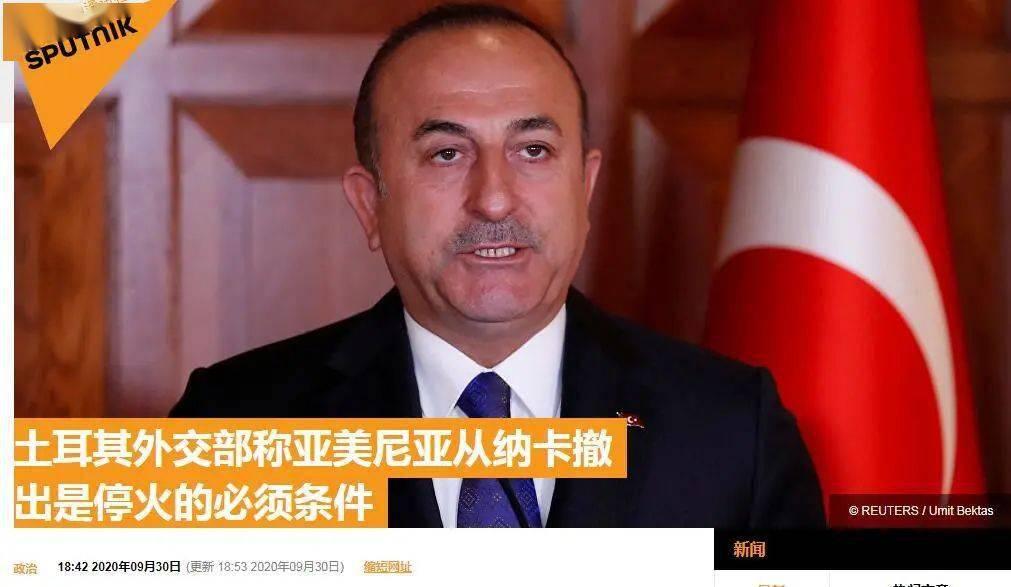 """激战继续!土耳其外长称亚美尼亚从""""纳卡""""地区撤出是停火的必需条件"""
