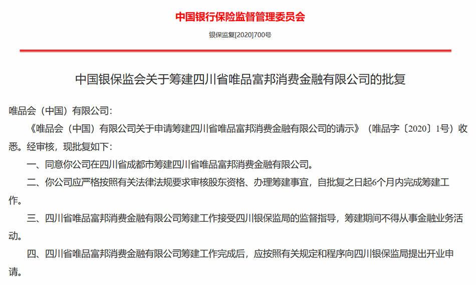 唯品会、江苏银行同日获批筹建消金公司,股东均含台资银行