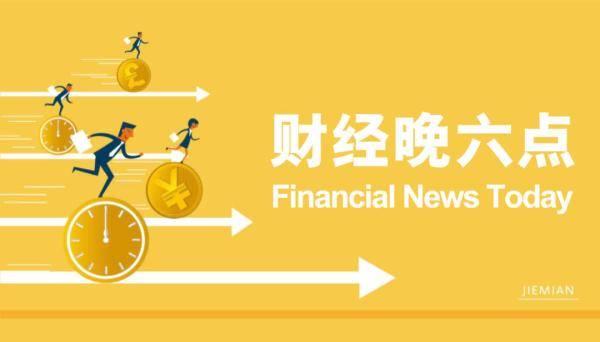 9月中国制造业PMI创半年新高 中小银行接入数字人民币提上日程 | 财经晚6点