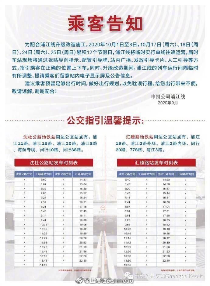 上海:浦江线临时单线往返运营