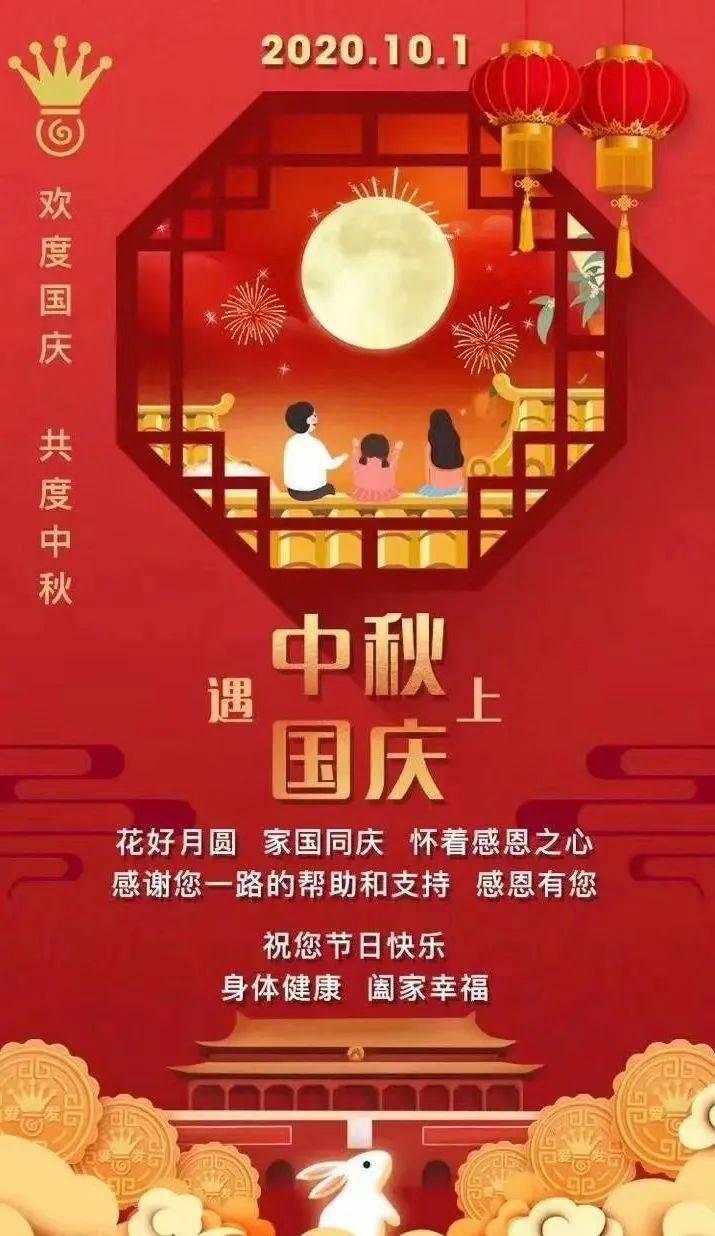 榆林能源化工生意业务中心祝您国庆、中秋佳节快乐!:亚博app
