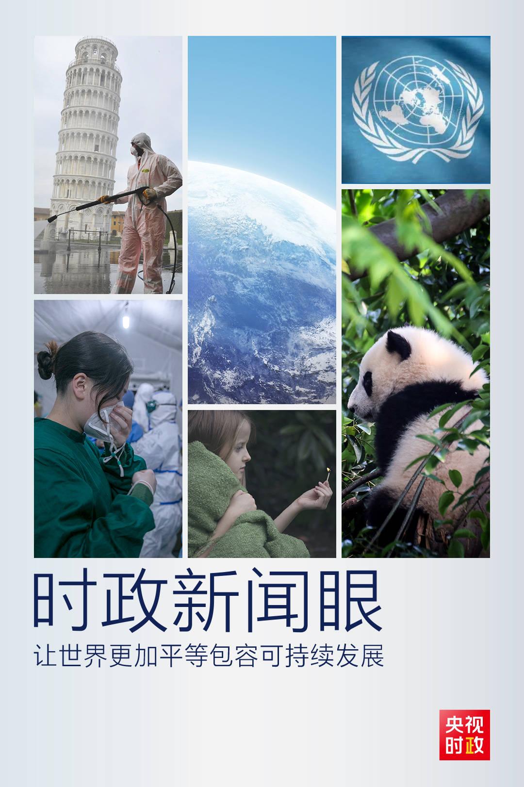 时政新闻眼丨从这句话读懂联合国大会上的中国主张