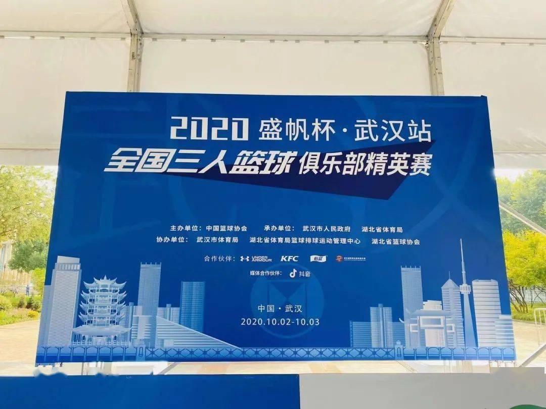 2020全国三人篮球俱乐部精英赛(盛帆杯武汉站),开幕啦!
