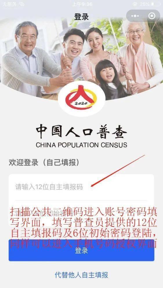 第七次全国人口普查方案由什么祝福填报