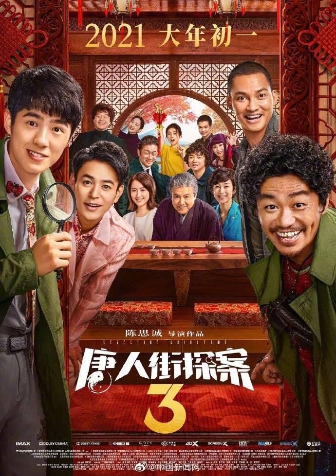 《唐人街探案3》回归春节档 定档2021年大年初一