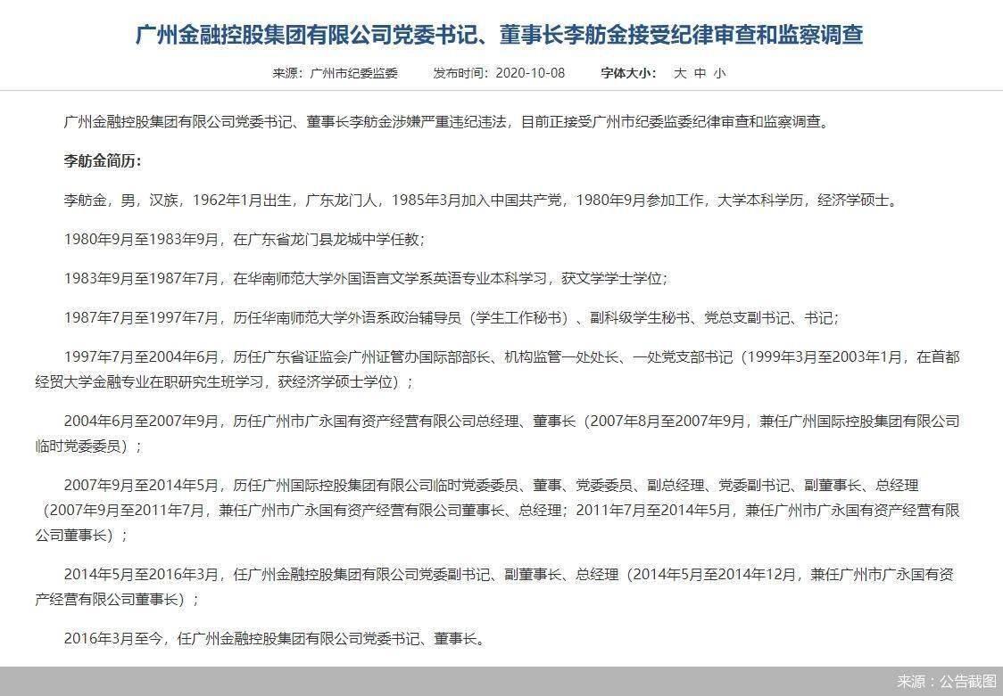 广州金控董事长被查 子公司广州银行、万联证券IPO影响几何?