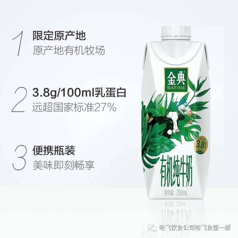 '亚搏手机版官方' 新品上市——金典有机纯牛奶(图2)