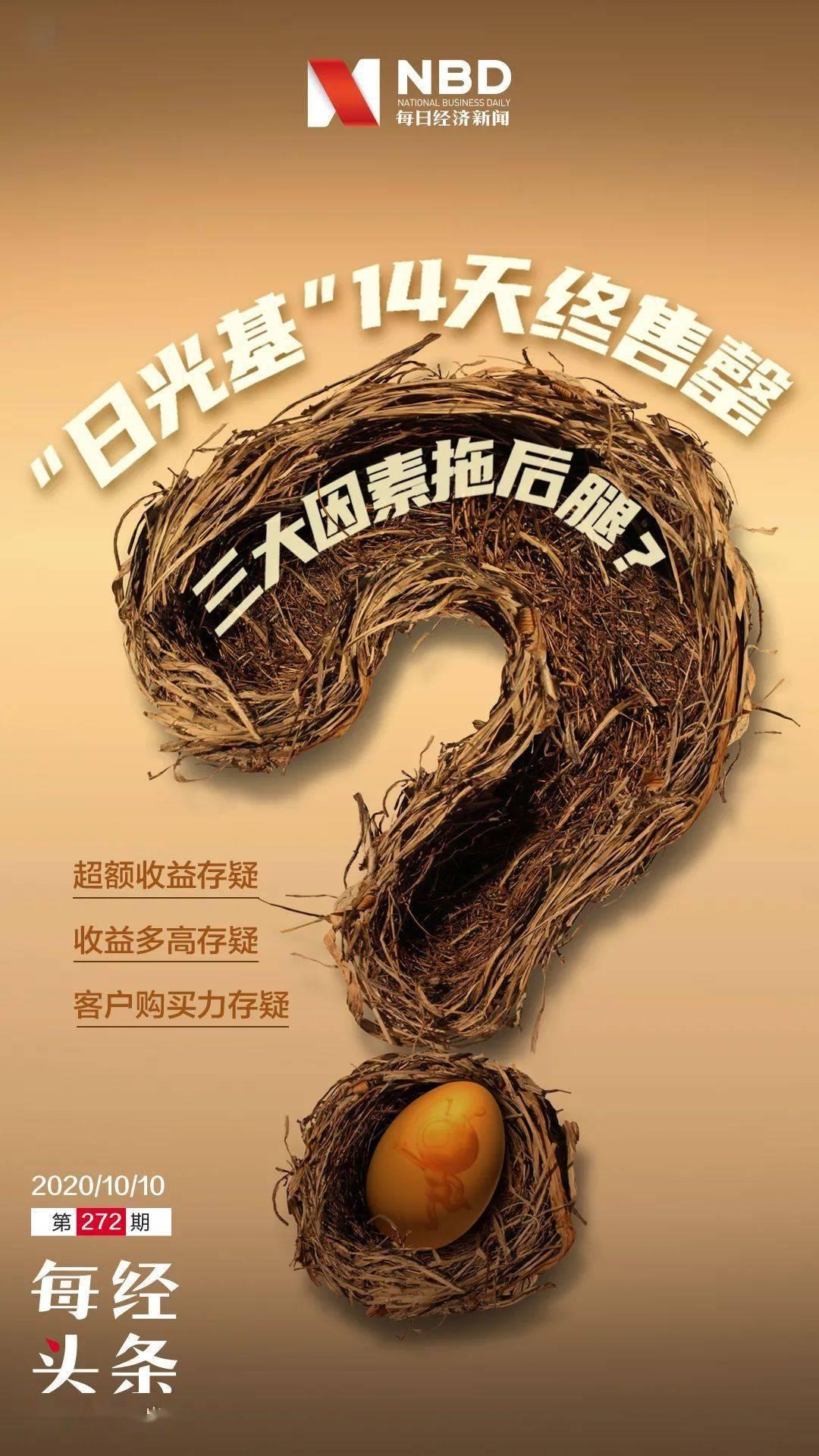 """大跌眼镜:众所期待的""""日光基""""花了14天才售罄!""""蚂蚁""""PK""""大象""""未果遭三大因素拖后腿"""