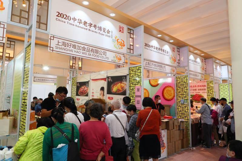 200多个老品牌玩新花样 2020年第14届中国老品牌展今天开幕