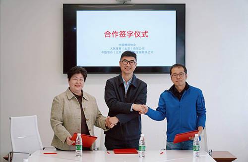 中国棒球协会与人民体育、中联智谷签署合作备忘录