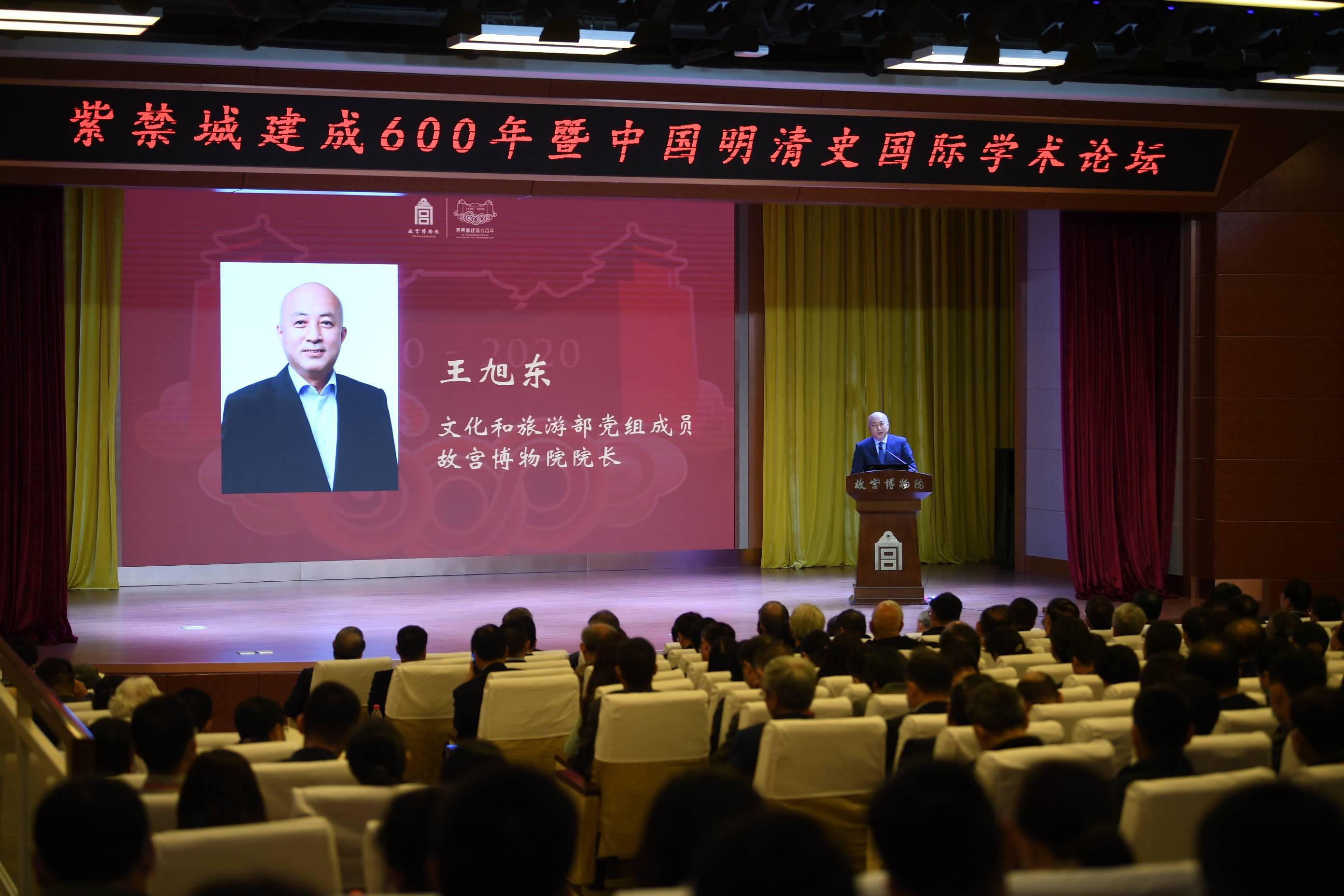 紫禁城建成600年暨中国明清史国际学术论坛举行