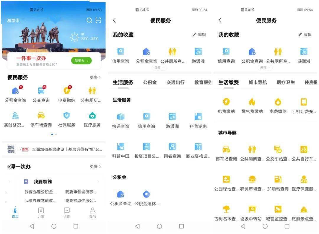 """湘潭人速看!窗口一弹!一键""""了难""""(视频)"""