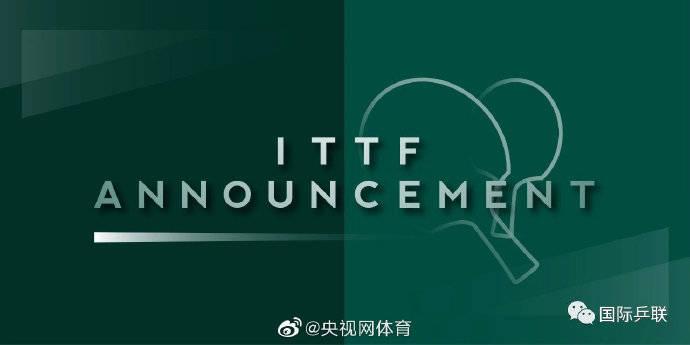 国际乒联取消2020年青年乒乓球世锦赛