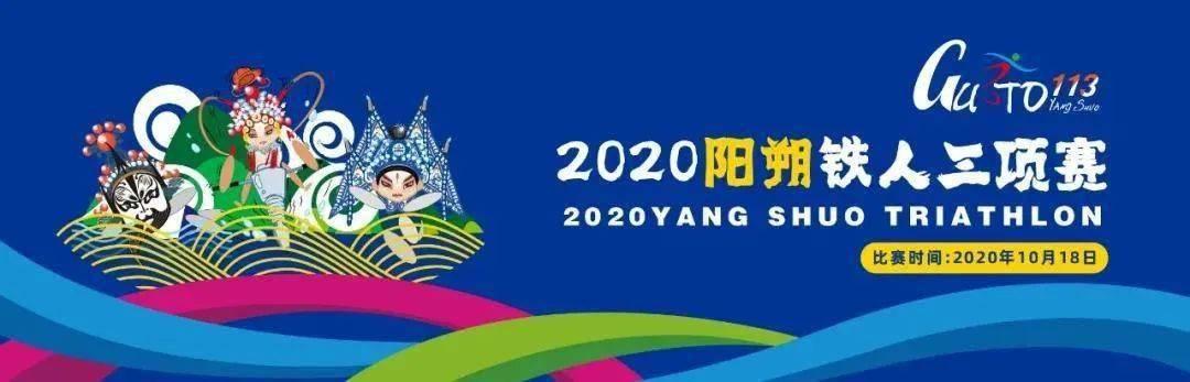 """新消息!关于""""2020阳朔铁人"""