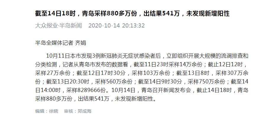 青岛:截至14日18时,青岛采样880多万份,出结果541万,未发现新增阳性
