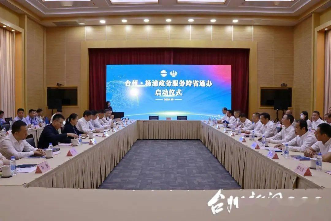 """杨浦·台州实现22个事项""""跨省通办"""" 啦!"""