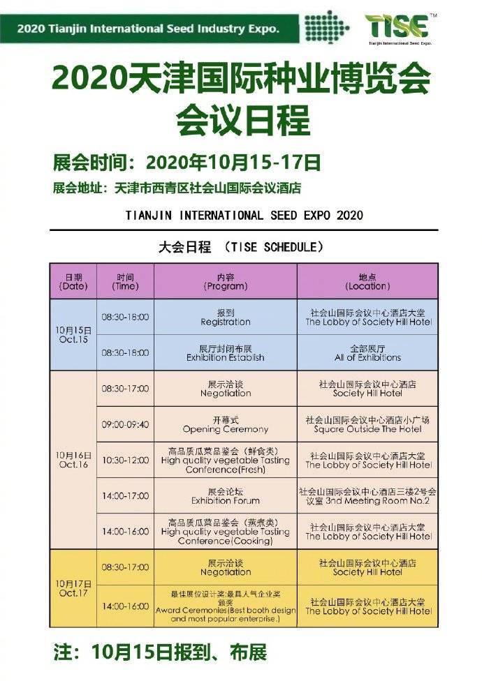 2020年天津国际种业博览会即将举行