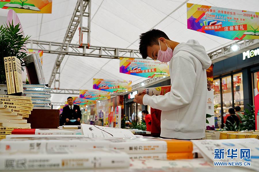 步行街上书香浓 重庆办金秋书展推动全民阅读