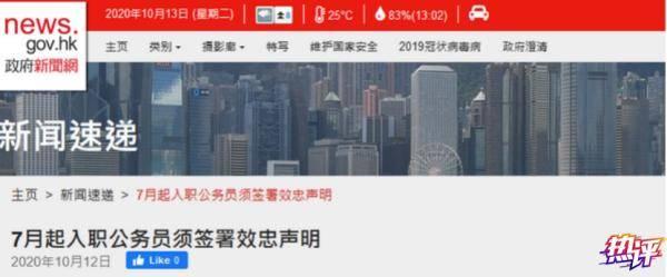 """热评丨香港特区政府对公务员的这项""""新要求""""实属天经地义"""