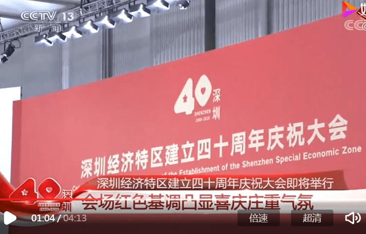 深圳经济特区成立四十周年庆典 826把椅子