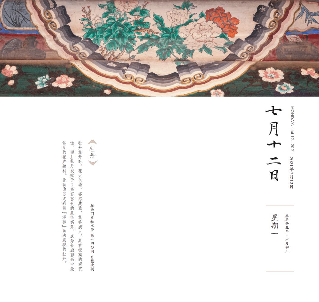把颐和园长廊故事带回家!颐和园推出2021年长廊彩画专版日历