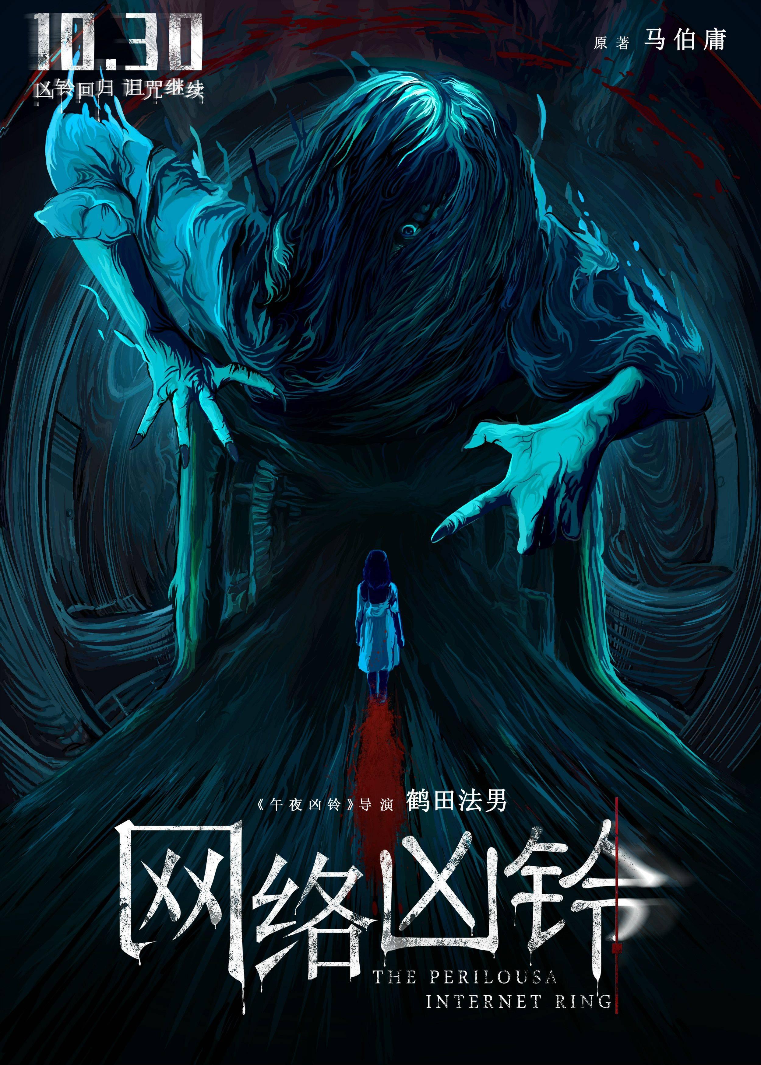 《午夜凶铃》导演联手马伯庸,《网络凶铃》10月30日上映