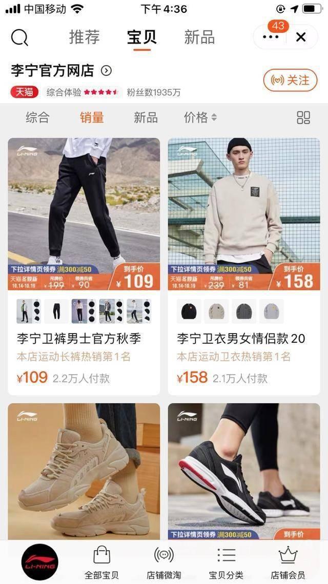 好不容易变潮的李宁,为什么要买一个不酷的品牌? 网络快讯 第10张