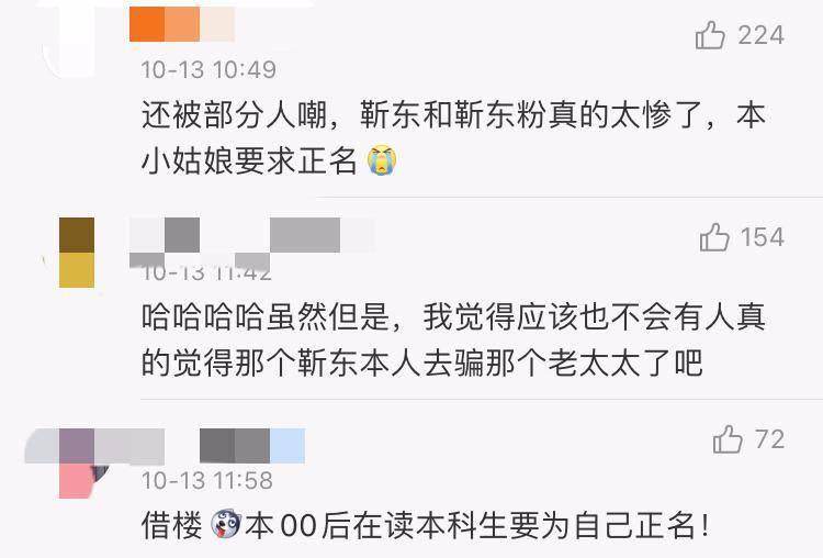 """恒达官网被""""靳东""""骗婚的60岁大妈:""""我这一生都没有经历过爱情""""(图33)"""